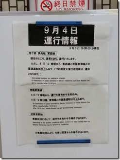 taifuu21gou-2018-09-04 (1)
