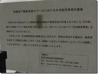 takatuki-syokudou-tyuusi (4)