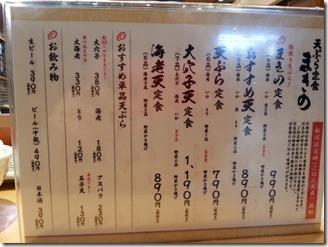 tenpurasyokudoumakino (10)
