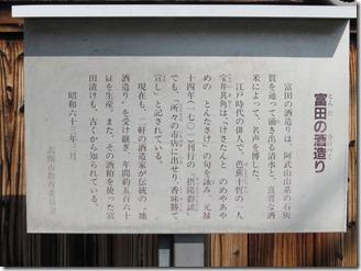 tonnda-sansaku (11)
