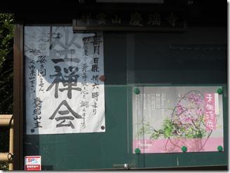tonnda-sansaku (34)