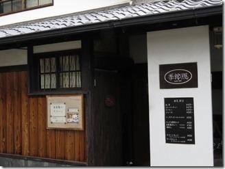 tonnda-sansaku (70)_thumb