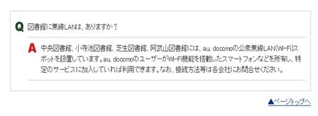 tosyokanwi-fi-docomo (9)