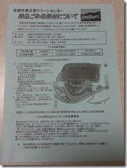 touhokubu-Clean-Center (1)