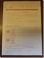 touhokubu-Clean-Center (46)