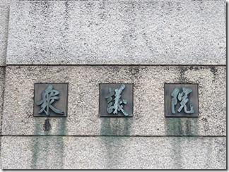 toukyoukannkou-zenpen-kokkaigijidou (5)