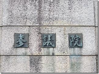 toukyoukannkou-zenpen-kokkaigijidou (6)