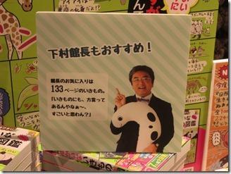 yorunosuizokukan-kyouto (83)