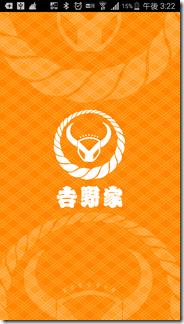 yosinoyaapuri (12)