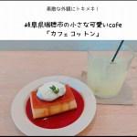 【カフェコットン】トキメキMAX!岐阜県瑞穂市の小さな可愛いcafe