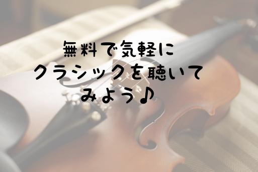 ヴァイオリンの写真