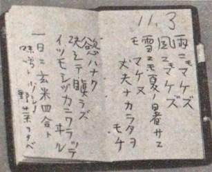 雨ニモマケズ手帳写真