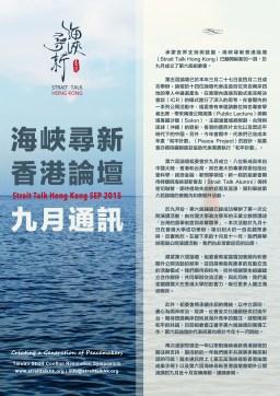 sthk_newsletter1509