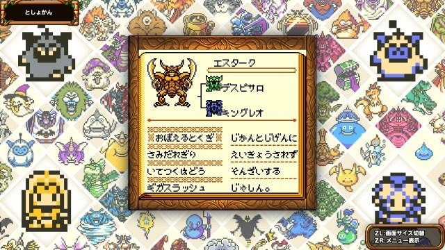 モンスター図鑑_エスターク