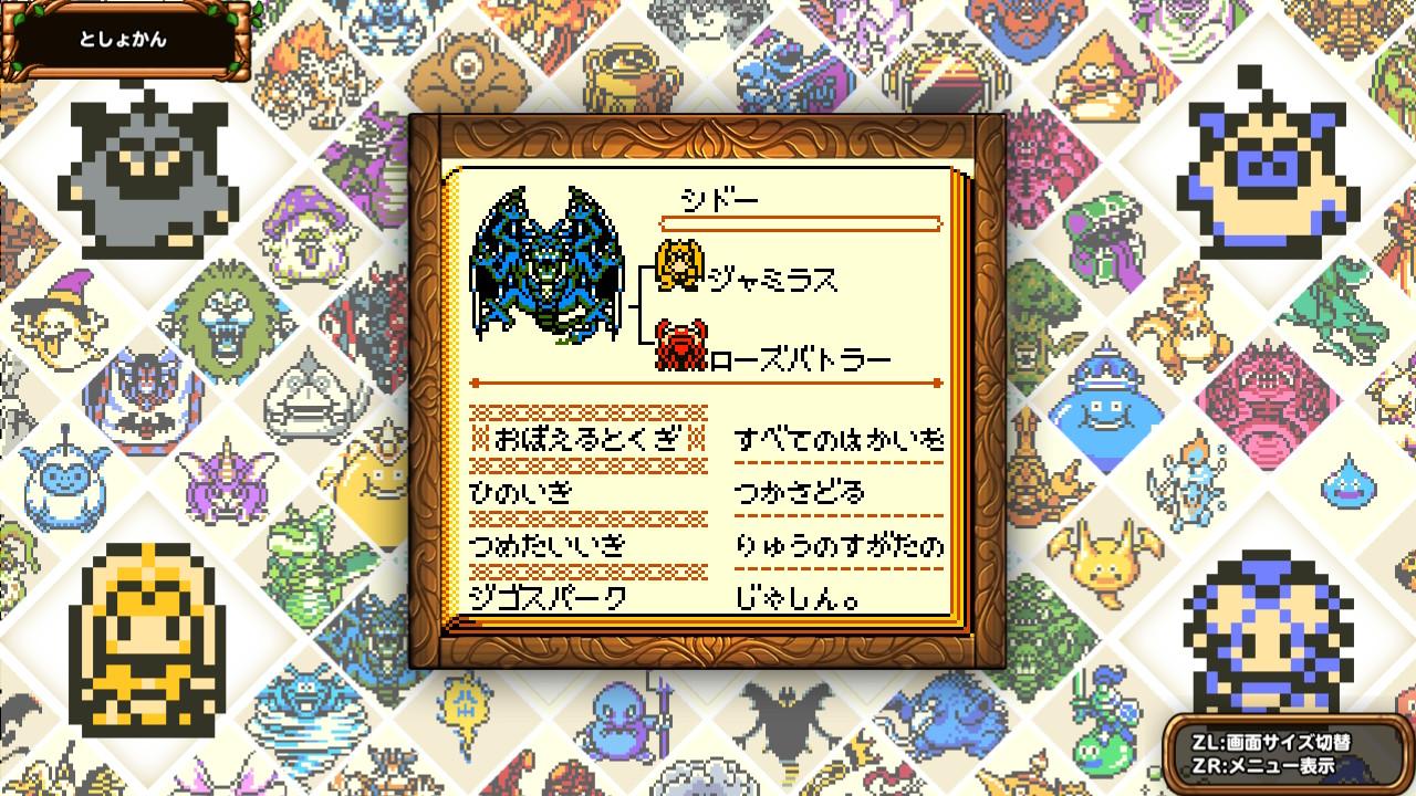 シドーのモンスター図鑑