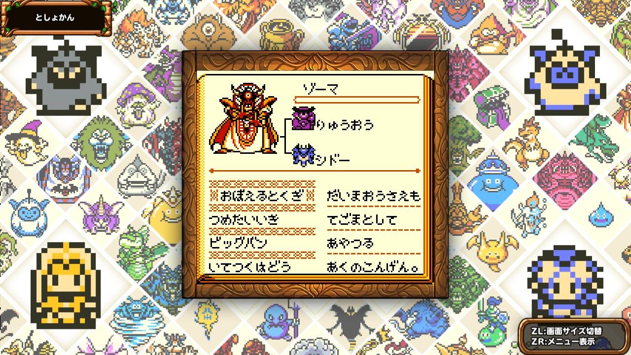 ゾーマのモンスター図鑑