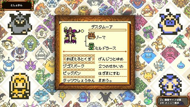 デスタムーアのモンスター図鑑