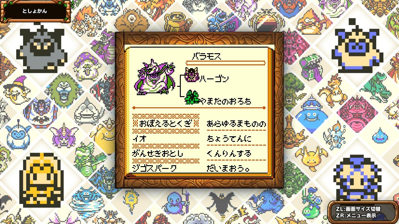 バラモスのモンスター図鑑