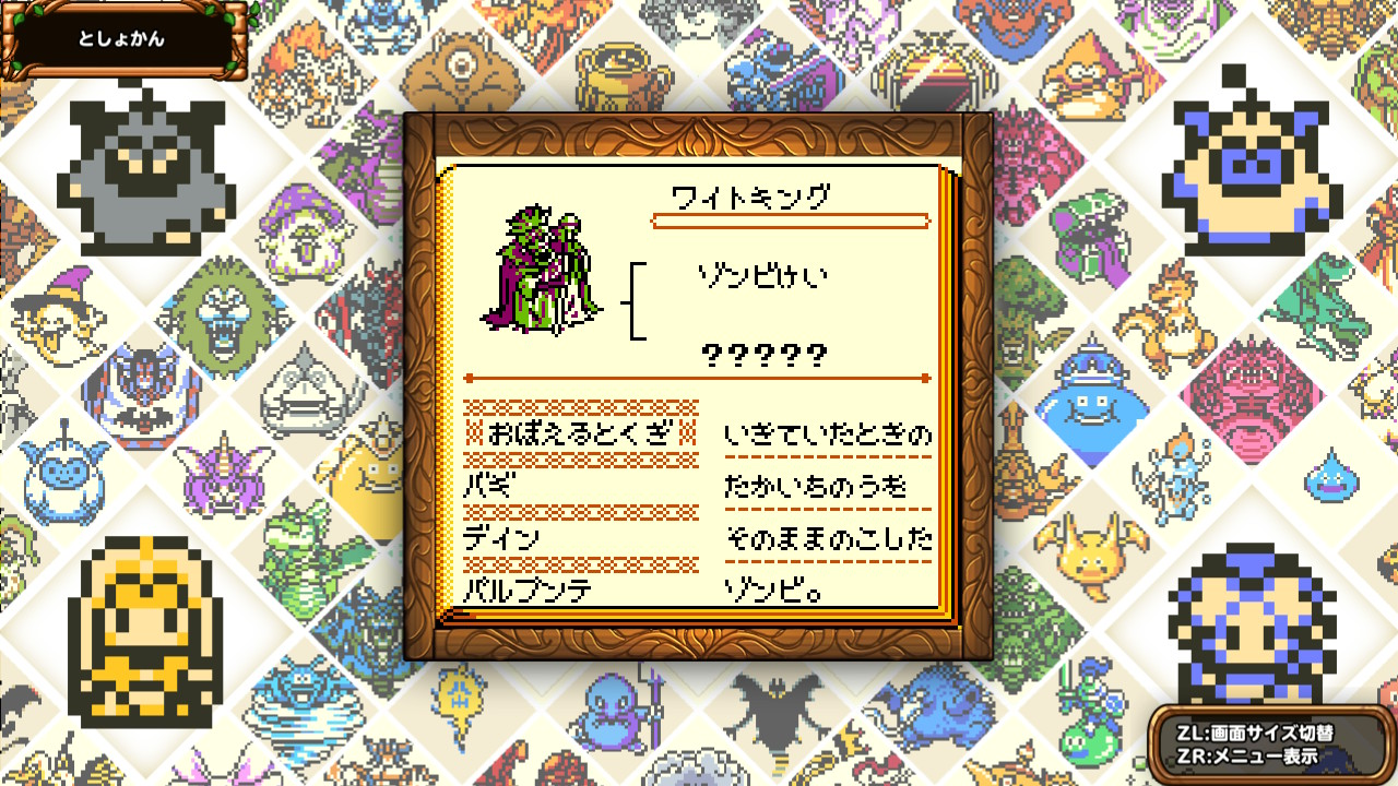 ワイトキングのモンスター図鑑