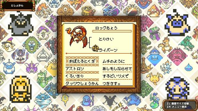 ロックちょうのモンスター図鑑
