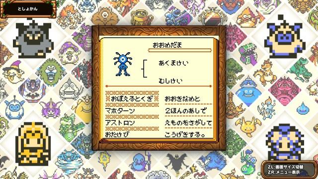 モンスター図鑑_おおめだま