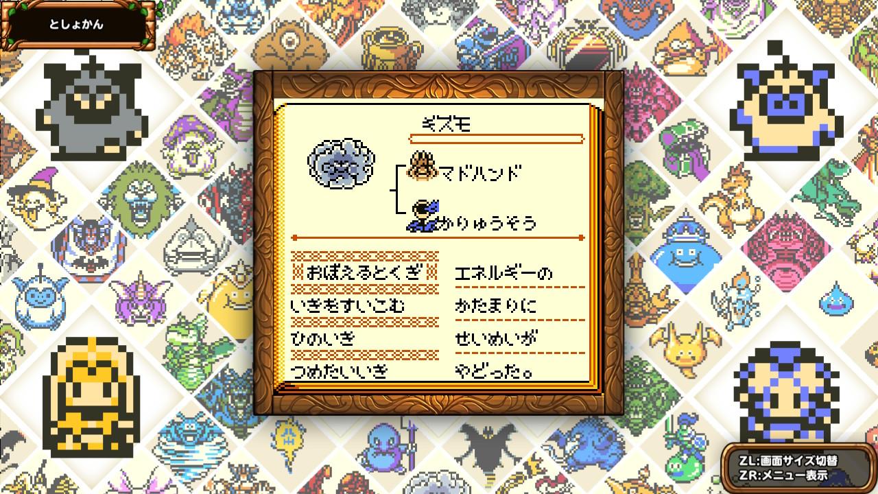 モンスター図鑑_ギズモ
