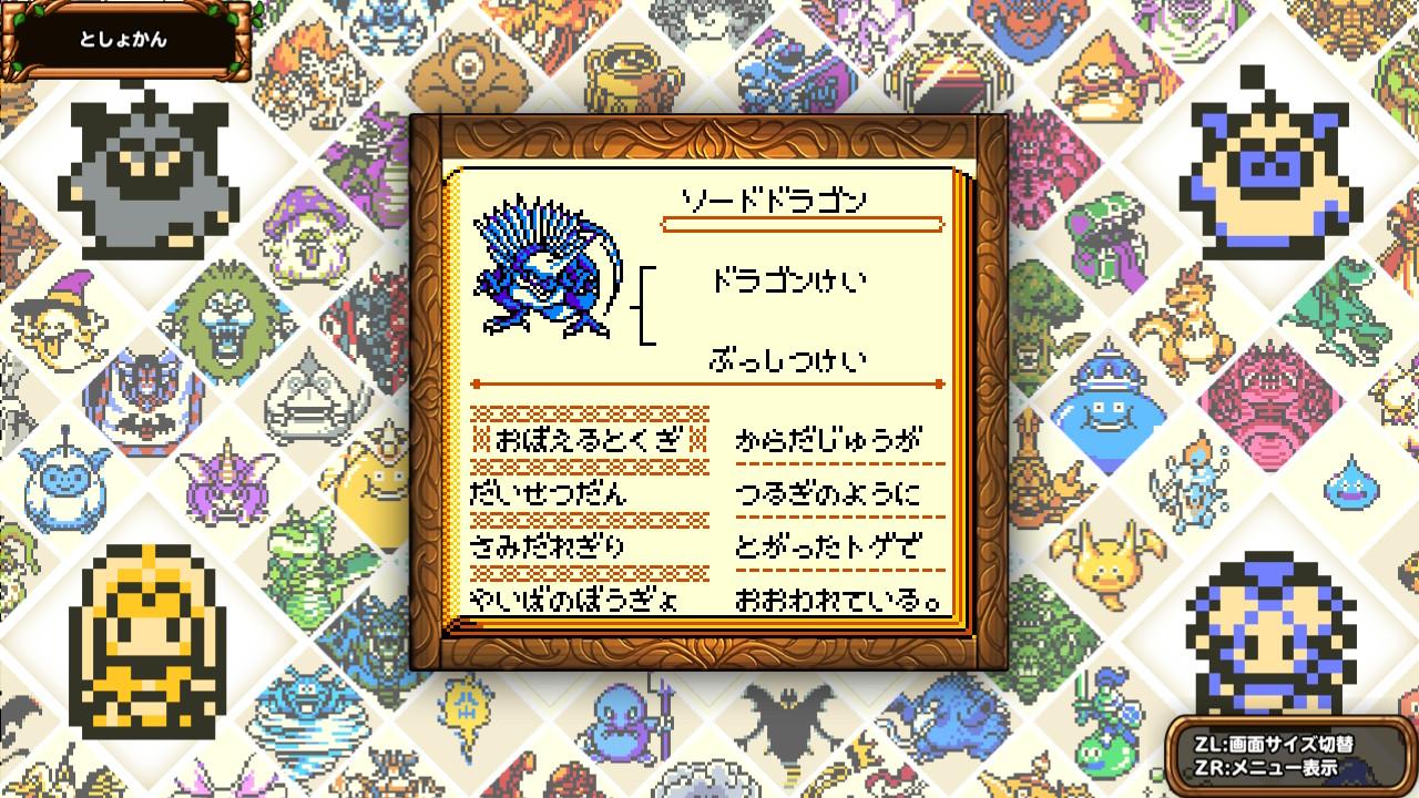 モンスター図鑑_ソードドラゴン