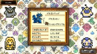 モンスター図鑑_ドラゴンマッド