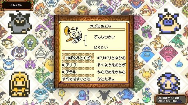 モンスター図鑑_ネジまきどり