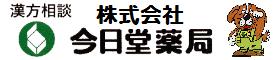 今日堂薬局 ロゴ 01