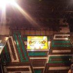 サンシャイン池崎の舞台