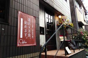 奥神楽坂のカフェ。オリホン
