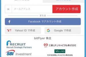 bitflyerの出資元企業