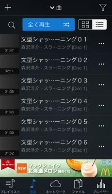 Evermusicの選曲画面