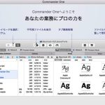 Commander Oneのインストール画面