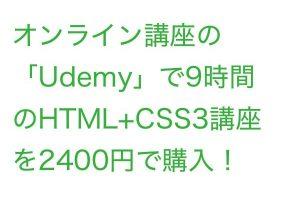 Udemyのオンライン講座を紹介