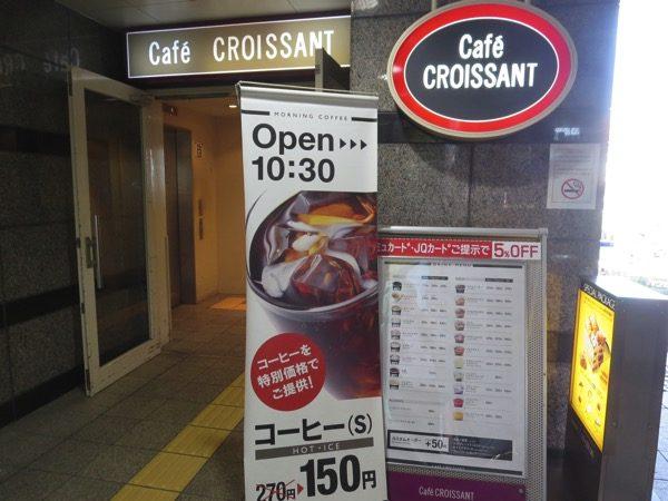 小倉駅のカフェ「クロワッサン」