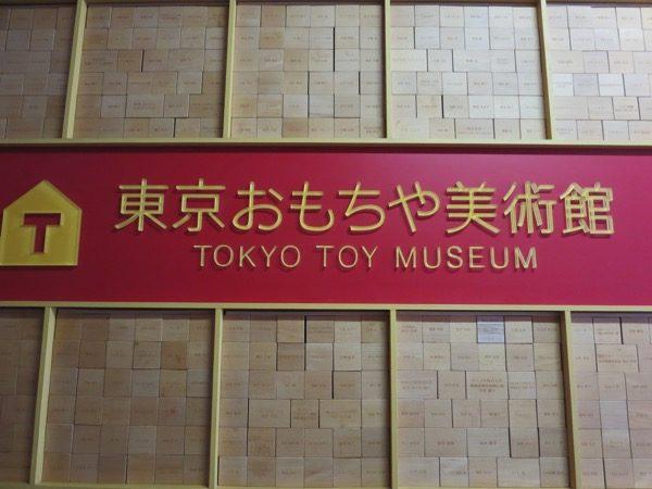 四谷にある東京おもちゃ美術館