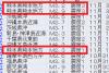 地震予知 国内M7注意 10日間のカウント開始