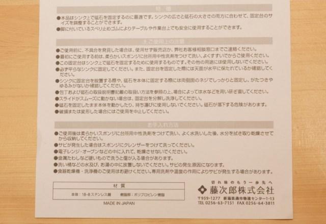 tojiro-pro 砥石固定台 F-643 説明書3