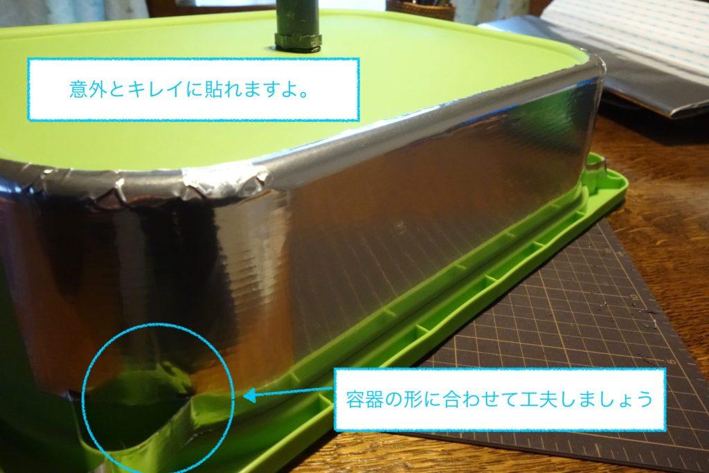 水耕栽培の容器に遮光テープを貼っている様子。コツを図解で解説している画像