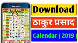 thakur prasad panchang 2020 pdf download