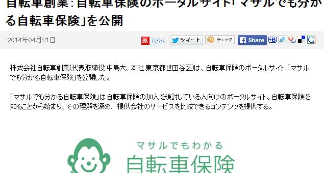 「マサルでもわかる自転車保険」がサイクルスポーツ.jpで紹介されました
