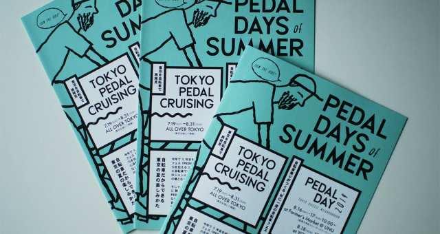 今年もやってきた!自転車の祭典「PEDAL DAY」か?、東京の夏をさらに熱くする!?【後編】