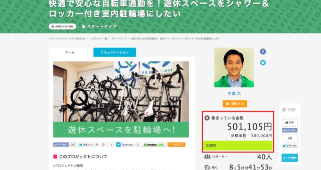 【残6日】クラウドファンディング目標金額50万円達成!さらに100万円達成時の追加特典を用意しました!