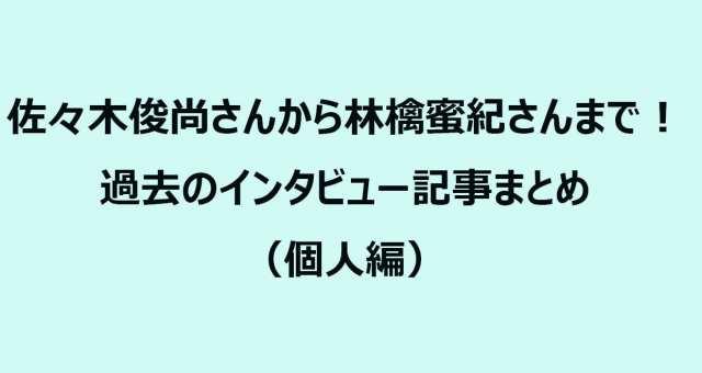 佐々木俊尚さんから林檎蜜紀さんまで!過去のインタビュー記事まとめ(個人編)