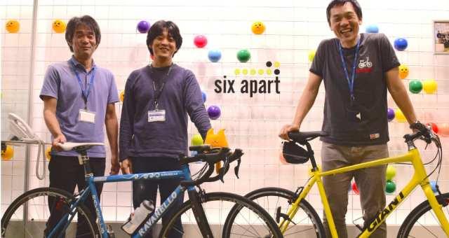 往復110kmのツワモノも!? IT企業社員の自転車通勤生活 –シックス・アパート社訪問【前編】