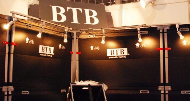 BTB輪行箱がいざというときに役立ちそうーサイクルモード速報