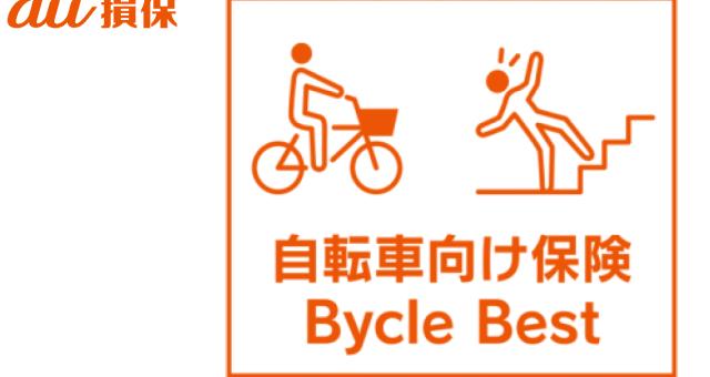 自転車ロードレースやトライアスロンでのケガも補償対象に!?自転車保険のau損保から新プラン「自転車向け保険 Bycle Best(バイクルベスト)」登場
