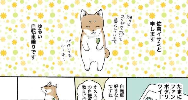 はじめまして-佐倉イサミのまるしばポタリング記(その1)
